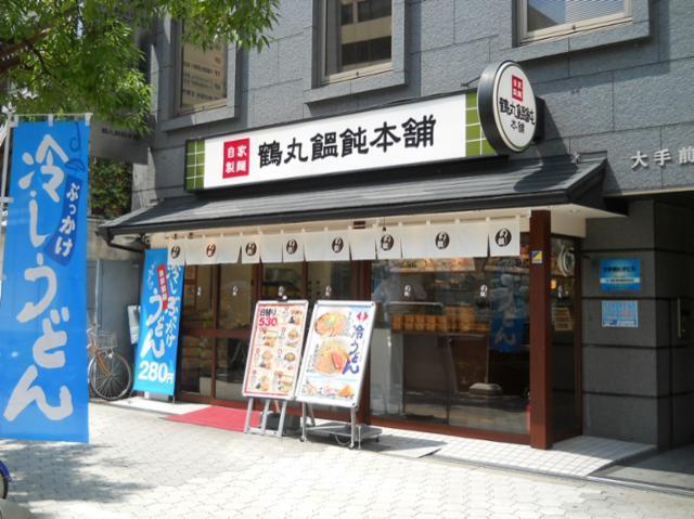 鶴丸饂飩本舗 天五店の画像・写真