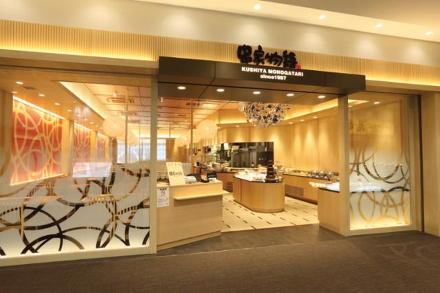 串家物語 Terrace Mall湘南店の画像・写真